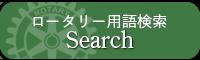 ロータリー用語検索